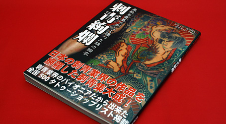 The 1000 Japanese Tattoos