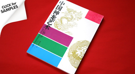 Asian Dragon Design Book