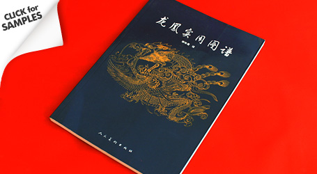 Phoenix & Asian Dragon Design Book