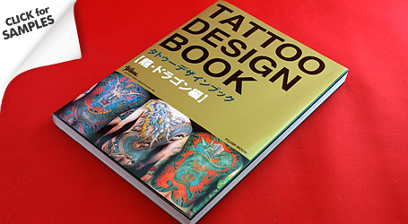 Tattoo Design Book -DRAGON-