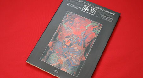 japan's tattoo arts horiyoshi's world Vol.2