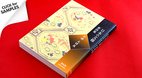 Japanese Traditional Symbol Art Volume 4