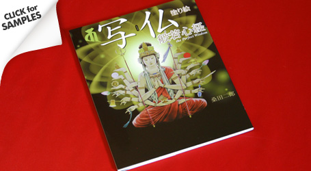 The Modern Japanese Buddha Design Book