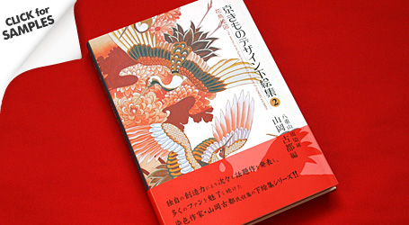 The Sketches of Kimono - FLOWERS and BIRDS