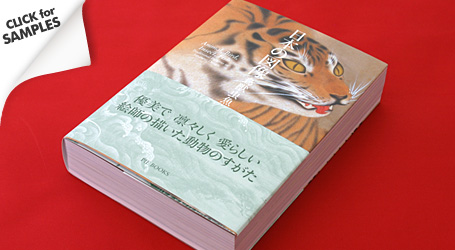 Traditional Japanese Animal Design Book