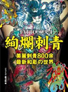 The 800 Japanese Tattoos