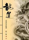 Masterpieces of Chinese Dragon Art