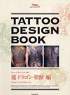 Tattoo Design Book -DRAGON & SACRED BEAST-