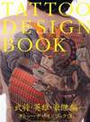 Tattoo Design Book -SAMURAI-