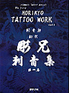 Japanese Horikyo Tattoo Designs Vol.1