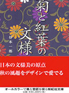 Japanese Flower Tattoo Reference Book