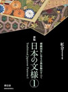 Japanese Traditional Patterns Volume 1