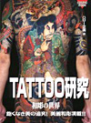 Masterpieces of Japan's Tattoo Artists