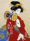 The Art of Uemura Shoen